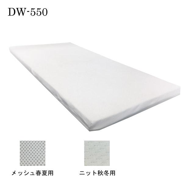 マットレス【DW-550 リバーシブル薄型マットレス シングルサイズ】寝心地 快適【送料無料】