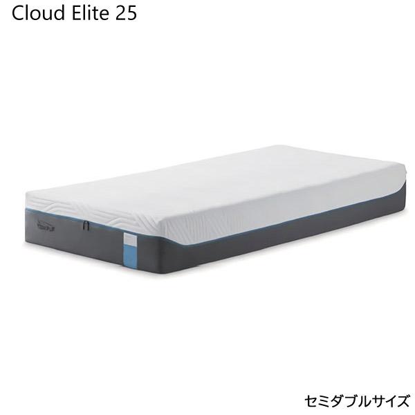 【お得なクーポン配布中★】【期間限定12000円OFFクーポン】 テンピュール マットレス セミダブル 人気 SD おすすめ 快眠 寝具 腰痛 TEMPUR mattress 【Cloud Elite25 (クラウドエリート25)】 送料無料