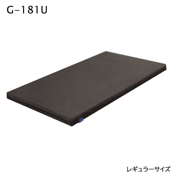 電動ベッド用マットレス【G-181U 電動ベッド用マットレス レギュラーサイズ G-181U】介護用マットレス Sサイズ シングルサイズ