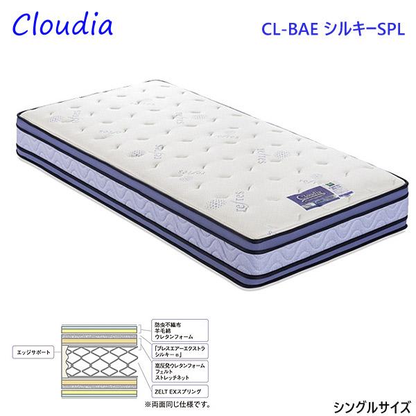 フランスベッド France Bed マットレス シングル 【クラウディア Cloudia】CL-BAE シルキーSPL Sサイズ【ブレスエアー】【高密度連続スプリング 】【フランスベッド マットレス】【送料無料】