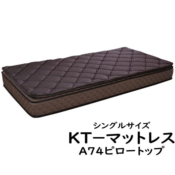 【KT-マットレス A74ピロートップ BR】シングルサイズ Sサイズ ノンコイル 高反発マットレス 【代引不可】