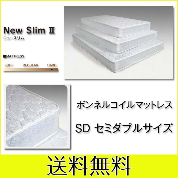 【お得なクーポン配布中★】マットレス 【New Slim2 ニュースリム2】 SD-WH セミダブルサイズ SDサイズ マットレスのみ