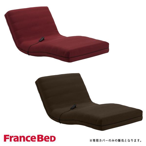 フランスベッド France Bed 国産 RP-1000DLX カバーのみ 電動リクライニング機能内蔵マットレス専用カバー LOOPER MOVE専用カバー ルーパームーブ専用カバー SDサイズ セミダブルサイズ 日本製