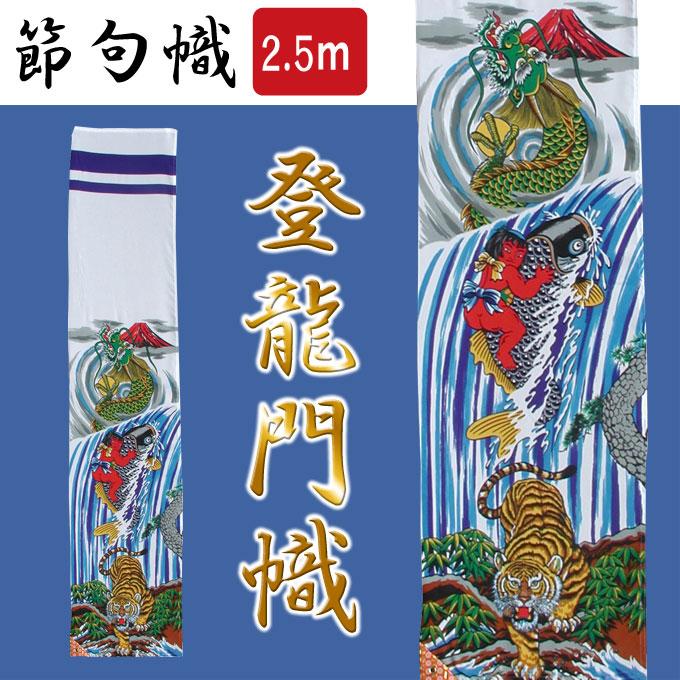 武者のぼり 2.5m登竜門幟 ガーデンセット(151-225)端午の節句 徳永鯉のぼり