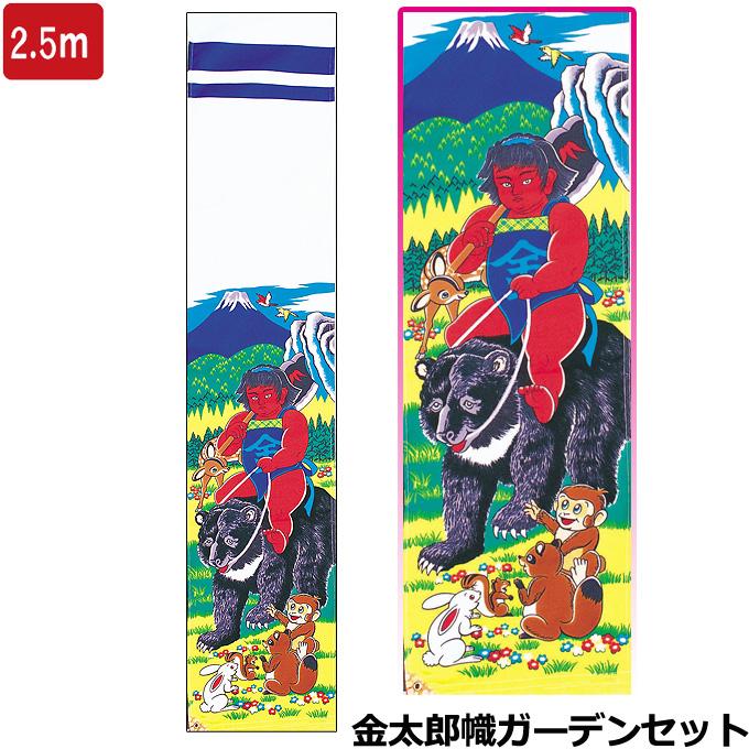 武者のぼり 2.5m金太郎幟 ガーデンセット(151-235)端午の節句 徳永鯉のぼり