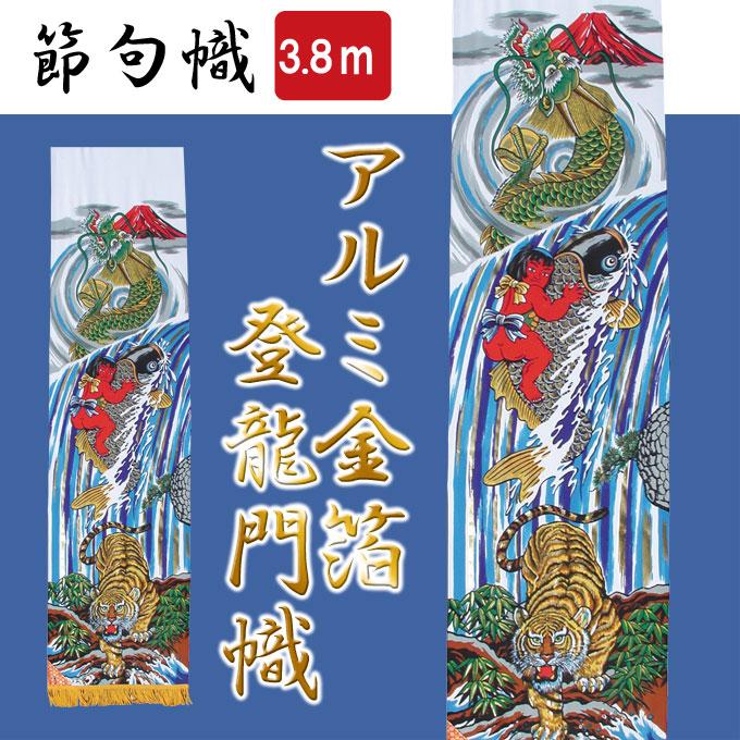 武者のぼり 3.8m登竜門幟 ガーデンセット(151-105)端午の節句 徳永鯉のぼり