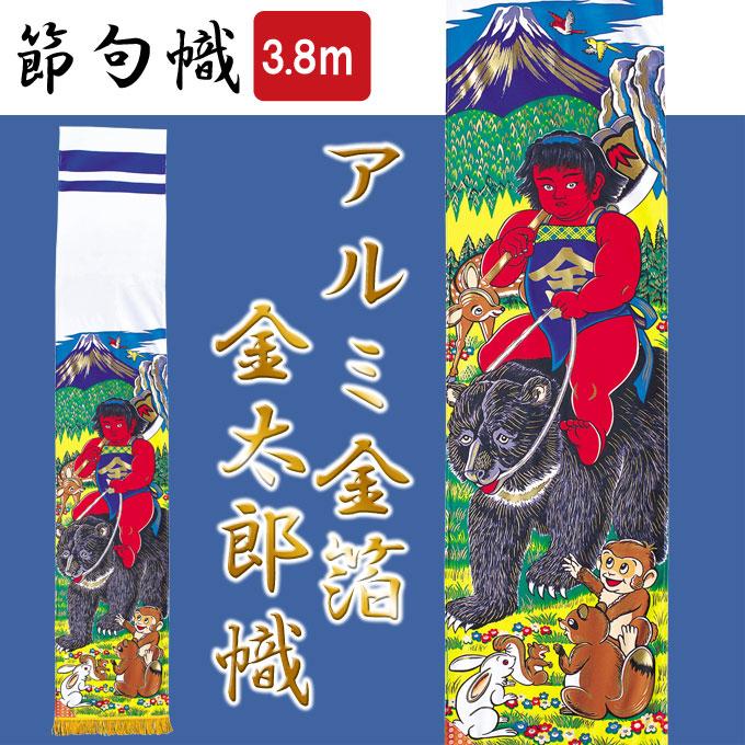 武者のぼり 3.8m金太郎幟 ガーデンセット(151-115)端午の節句 徳永鯉のぼり