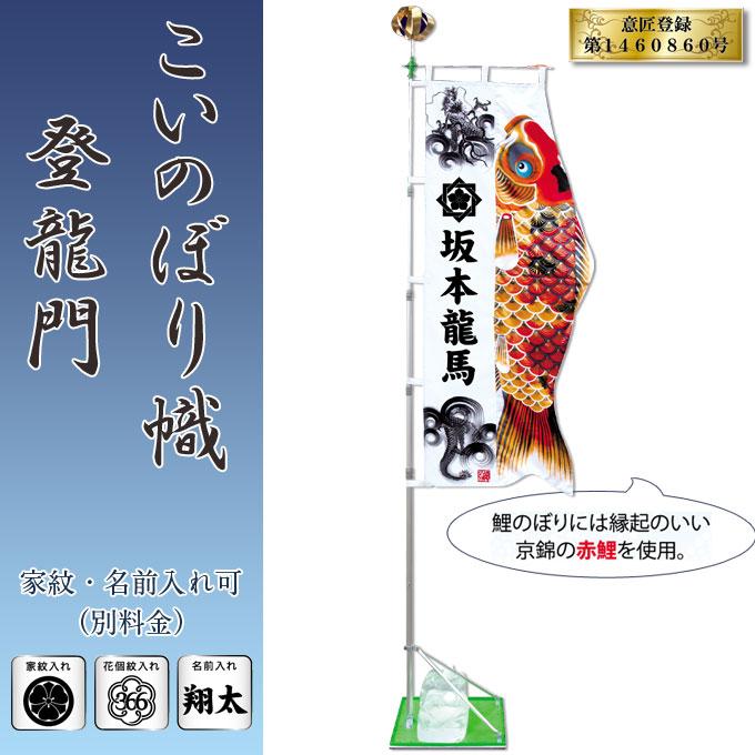 こいのぼり幟 登龍門 スタンドセット(154-020)端午の節句 徳永鯉のぼり