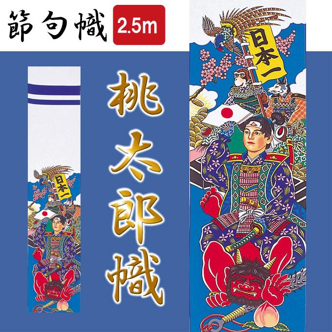 武者のぼり 2.5m桃太郎幟 スタンドセット(151-170)端午の節句 徳永鯉のぼり