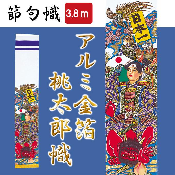 武者のぼり 3.8m桃太郎幟 スタンドセット(151-060)端午の節句 徳永鯉のぼり
