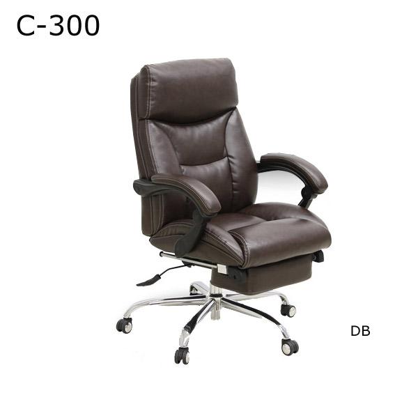 オフィスチェア 【オフィスチェア C-300】 フルリクライニング オットマン 幅65 DB 【送料無料】