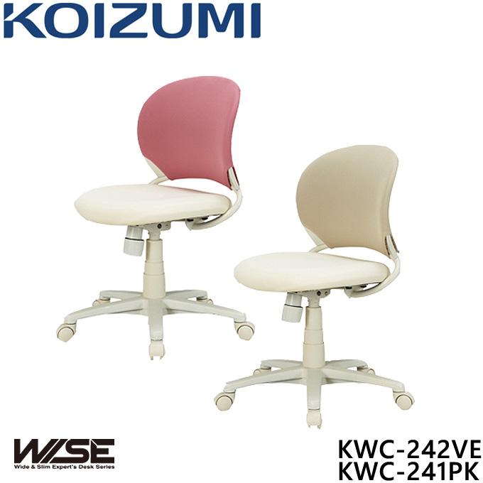 【4/9 20時~エントリーでP10倍!】コイズミ 回転チェア KWC-241PK KWC-242VE 2色対応 オフィスチェア/回転イス/回転椅子/PC机用/パソコンデスク用/koizumi/かわいい WISE