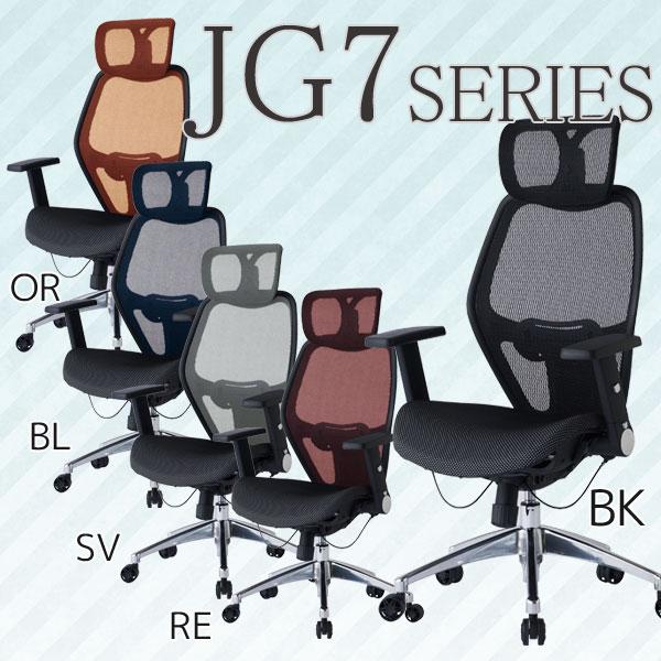 【お得なクーポン配布中★】コイズミ 回転チェア JG-78381BK/JG-78382RE/JG-78383SV/JG-78384BL/JG-78385OR 5色対応 オフィスチェア/書斎/回転イス/回転椅子/PC机用/パソコンデスク用/koizumi/JGシリーズ/JG7SERIES【送料無料】