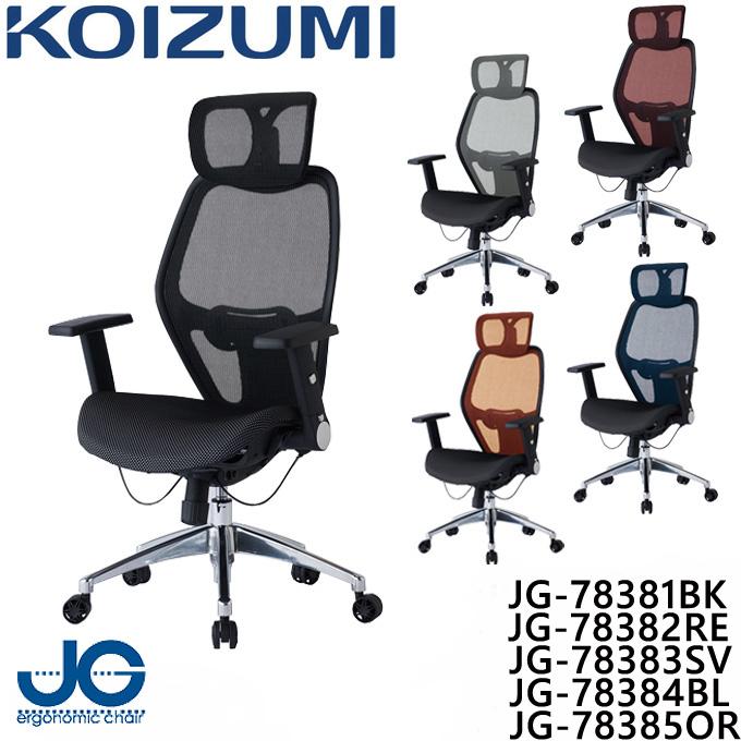 コイズミ 回転チェア JG-78381BK/JG-78382RE/JG-78383SV/JG-78384BL/JG-78385OR 5色対応 オフィスチェア/書斎/回転イス/回転椅子/PC机用/パソコンデスク用/koizumi/JGシリーズ/JG7SERIES