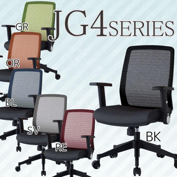 【お得なクーポン配布中★】コイズミ 回転チェア JG-43381BK/JG-43382RE/JG-43383SV/JG-43384BL/JG-43385OR/JG-43386GR 6色対応 オフィスチェア/書斎/回転イス/回転椅子/PC机用/パソコンデスク用/koizumi/JGシリーズ/JG4SERIES【送料無料】
