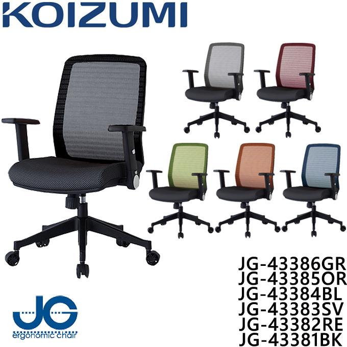 コイズミ 回転チェア JG-43381BK/JG-43382RE/JG-43383SV/JG-43384BL/JG-43385OR/JG-43386GR 6色対応 オフィスチェア/書斎/回転イス/回転椅子/PC机用/パソコンデスク用/koizumi/JGシリーズ/JG4SERIES