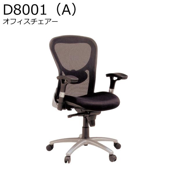 オフィスチェアー 【D8001(A)】 アーム4段階調節 ロッキング調節 ストッパー付 脚部アルミ使用 【送料無料】