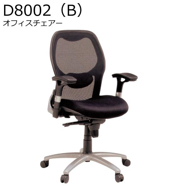 オフィスチェアー 【D8002(B)】 ロッキング調節 ストッパー付 脚部アルミ使用 【送料無料】
