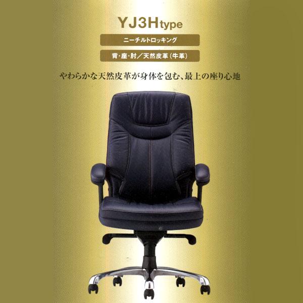 【送料無料】イトーキ オフィスチェア カテドラ YJ3H YJ3H-BL-EL YJ3H-BE-EL YJ3H-DB-EL YJ3H-NB-EL