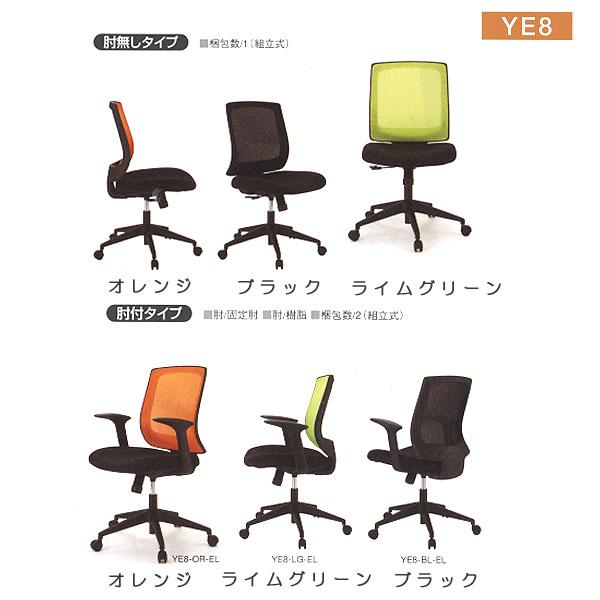 イトーキ オフィスチェア YE8 (肘無しタイプ) YE8-OR YE8-LG YE8-BL【送料無料】