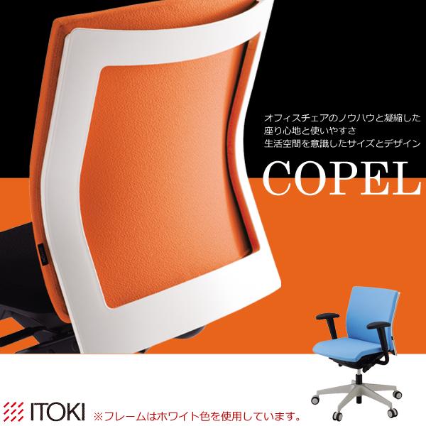【送料無料】イトーキ オフィスチェア コペル (アジャスタブル肘付タイプ) ブラックフレーム ITOKI