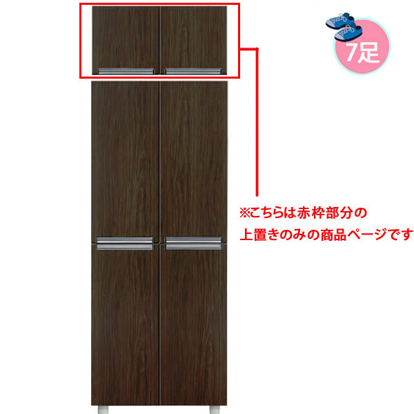 シューズボックス 75U 【 レインボー上置き 】 玄関収納 くつ箱 7足 下駄箱