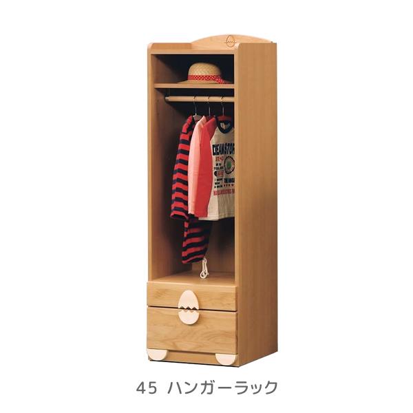 45 ハンガーラック 【エッグ】 45cmサイズ キッズ 収納 【送料無料】