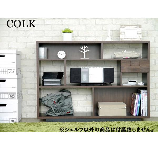 【国産 日本製】COLK コルク 125シェルフ COLK 125 SHELF ランダムな仕切がそのままデザインとなったコルクシリーズのシェルフ