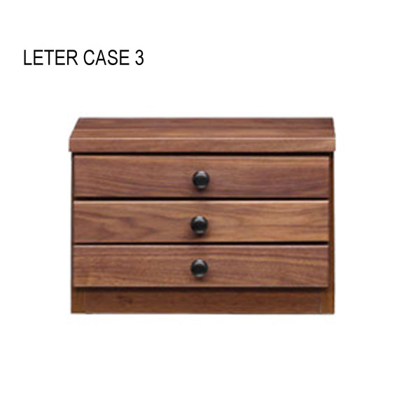 レターケース 木製 おしゃれ ウォールナット無垢材 (ブルーノ レターケース3) bruno walnut 引出し/書類収納/小物入れ/レターボックス/3段/シック