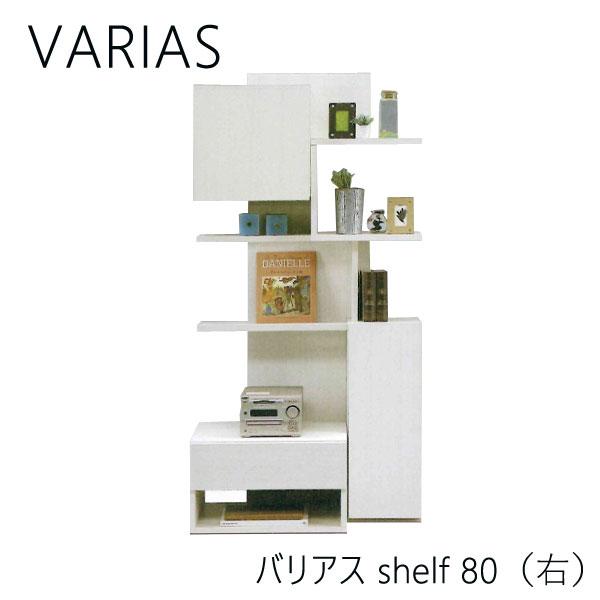 バリアス シェルフ 80 右 ホワイト/ウォール 木製 収納家具 リビング VARIAS 組み合わせ/テレビボード/飾り棚