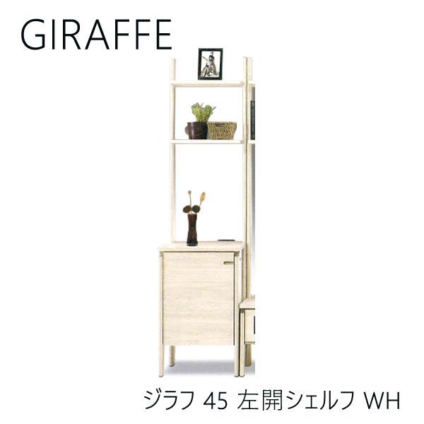 ジラフ 45 左開シェルフ WH 木製 GIRAFFE 45 レフト オープン シェルフ 収納家具/見せる収納/おしゃれ/モダン/日本製/国産
