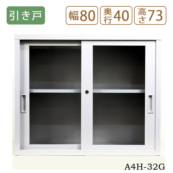 【在庫一点限り】上置きキャビネット オフィス書庫 書棚 本棚 上置き【A4H-32G ガラス引違い戸】ホワイト/オフィス家具/書棚/ガラス棚