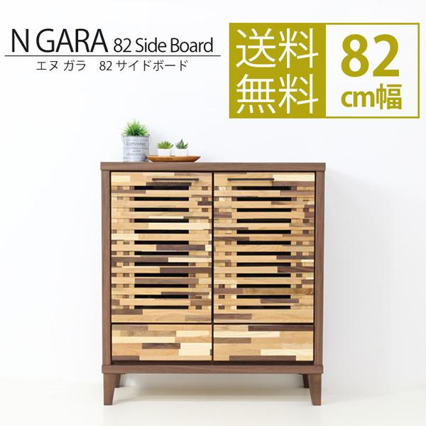 リビングボード サイドボード 【Nガラ 82サイドボード】 リビング収納