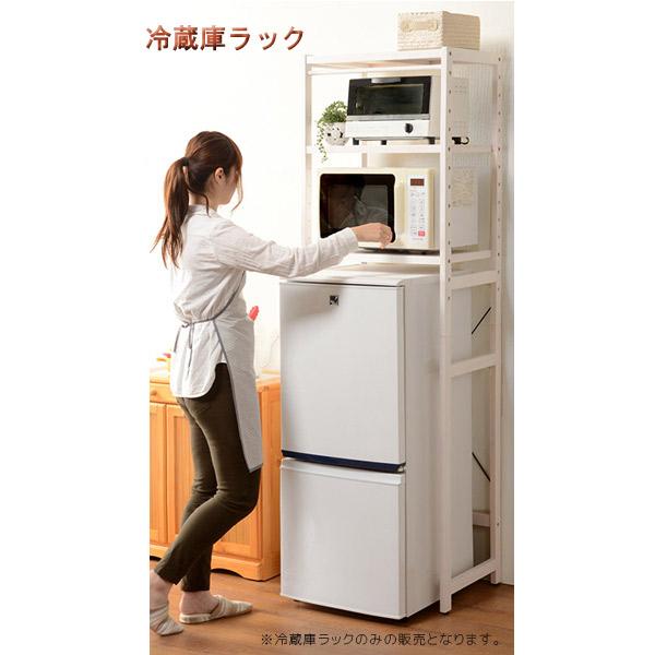 冷蔵庫ラック【MCC-5047NA/NWS/WS】オープンシェルフ フリーラック キッチンラック ダイニング収納 多目的収納