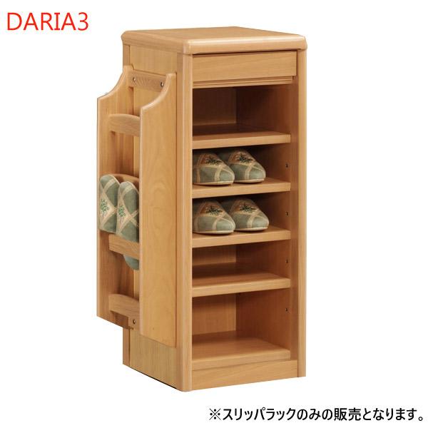 スリッパラック【DARIA3 ダリア3】35スリッパラック スリッパ立て スリッパスタンド スリッパ入れ 玄関収納