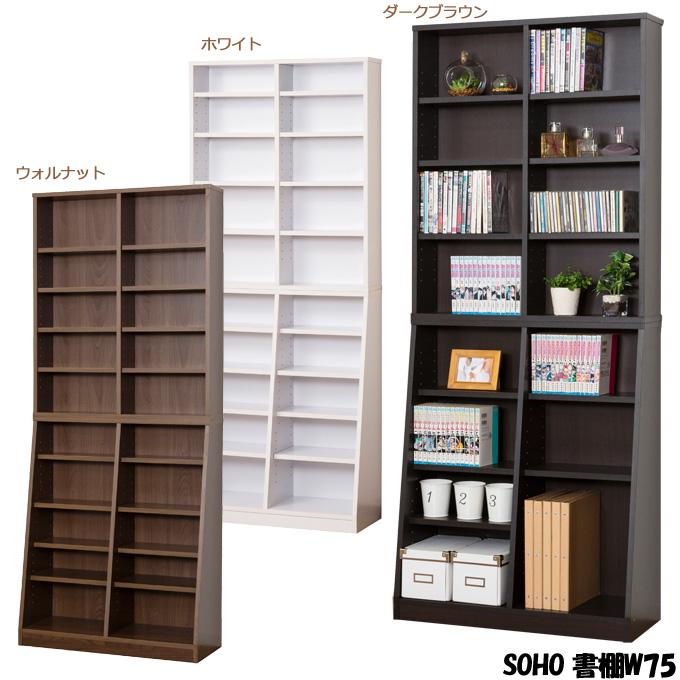 書棚【SOHO 書棚W75】(ホワイト/ウォルナット/ダークブラウン 31132/31142/31122)