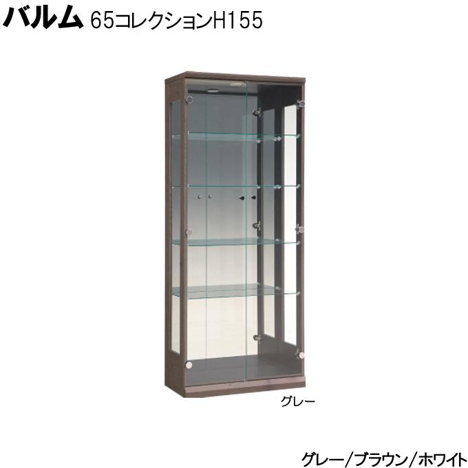 コレクションボード 飾り棚 フリーボード【バルム】65コレクションH155