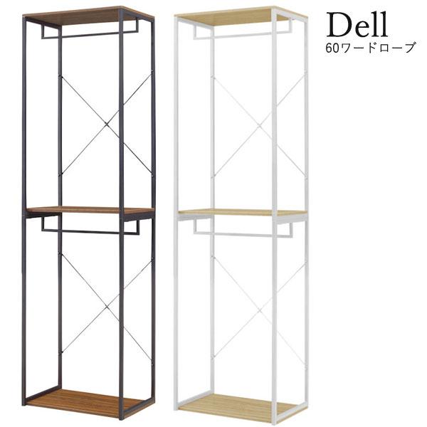 【送料無料】 シェルフ 収納 Dell【デル】 60ワードローブ 2段 シンプル ハンガーラック クローゼット