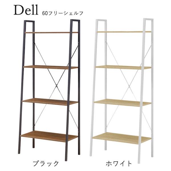 Dell【デル】 60フリーシェルフ ディスプレイラック 収納 マルチシェルフ シンプル おしゃれ