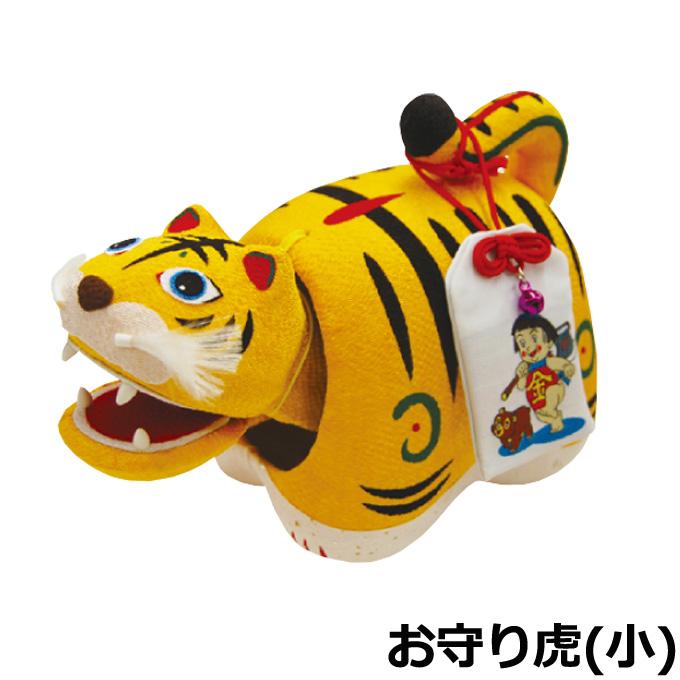お守り虎(小)126-520 お守り虎の首が口がゆらゆら動き頼もしくも可愛い置物です お守り付 徳永こいのぼり/張子の虎/首振り虎 徳永鯉のぼり