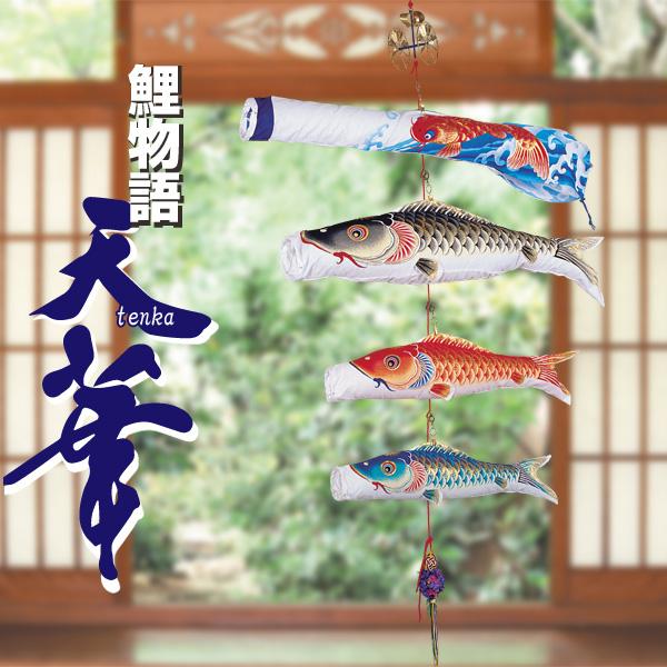 【鯉のぼり】【こいのぼり】【こいのぼり 室内】鯉物語 天華 セット 室内鯉のぼり 吊るし飾り【送料無料】