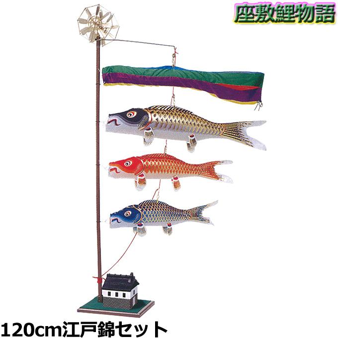 鯉のぼり こいのぼり 室内座敷鯉物語 江戸錦セット 室内鯉のぼり おしゃれ ワタナベ