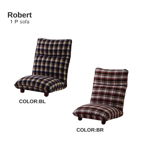 【Robert ロバート】 ROB-13BL(BL色)/ROB-13BR(BR色) 1Pソファ 【送料無料】