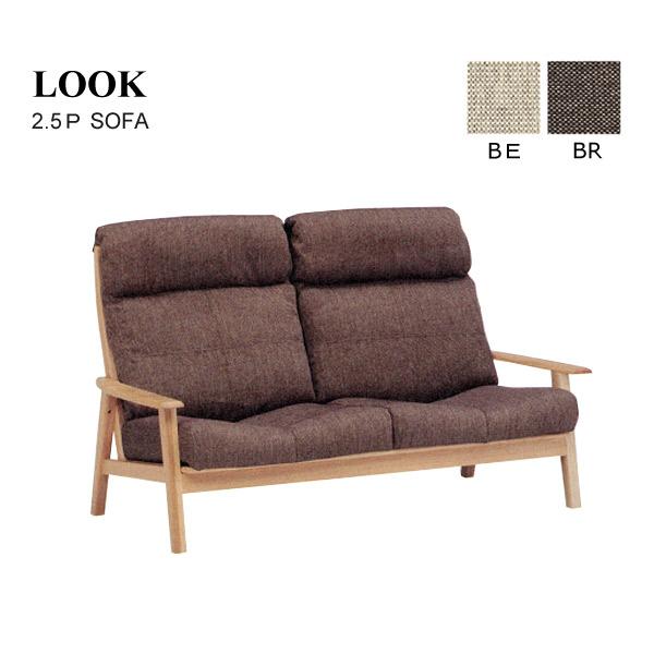 【LOOK】 2.5Pソファー BR/BE 家具の大丸 DAIMARU ソファ ファブリック