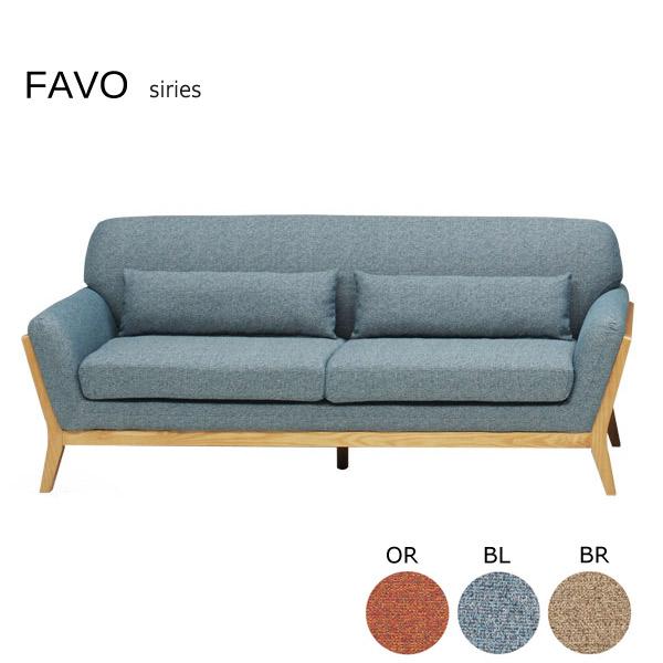 【お得なクーポン配布中★】FAVO ソファ 3P OR/BL/BR ファブリック 3人掛 木製 素材のやさしいソファ
