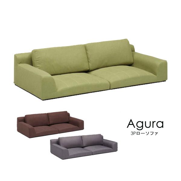 【Agura/あぐら】3Pローソファー(グレー/グリーン/ダークブラウン)3人掛けソファ/Sofa/3P/ローソファー/ファブリック/モダン/シンプル/デザイン家具/おしゃれ