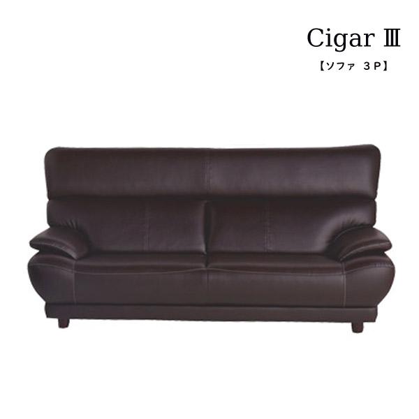 【お得なクーポン配布中★】ソファ【Cigar3 シガー3 ソファ 3P】SPVC張 IV/DB 幅190【送料無料】