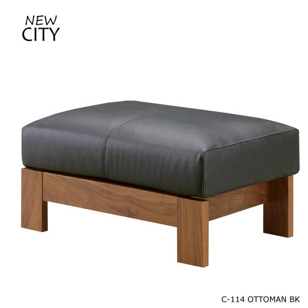 オットマン チェア CITYシリーズ 【C-114 オットマン BK】 Cityシリーズ/シティ/シティーシリーズ/モダン/高級/シック/ウォールナット【送料無料】