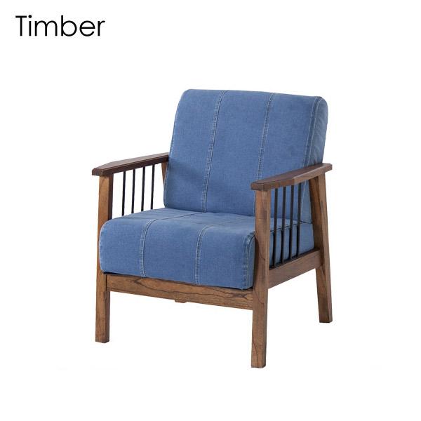 ソファ 1人掛 【PM-311】【Timber】ティンバー 1人掛 1P 1人掛け sofa デニムソファ 木製肘掛け付 北欧