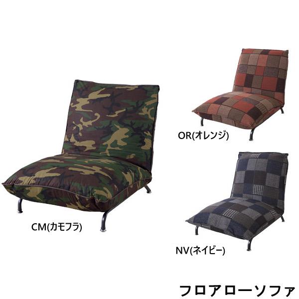 フロアローソファ【RKC-936CM/OR/NV】1Pソファ 1人掛けソファ 1人掛ソファ 42段階リクライニング sofa フロアソファ ローソファ